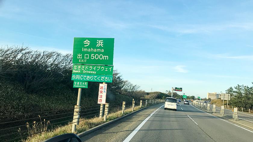 千里浜なぎさドライブウェイ入口