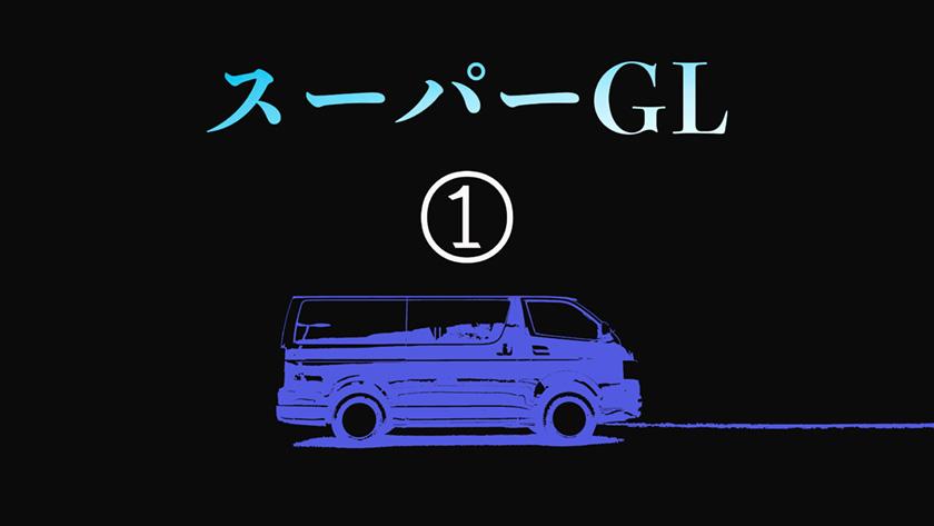 スーパーGL(1ナンバー)のハイエース中古車