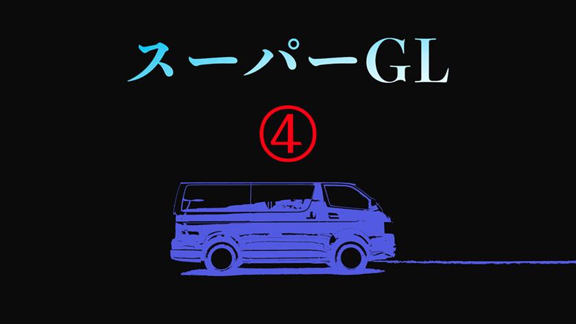 スーパーGL(4ナンバー)のハイエース中古車