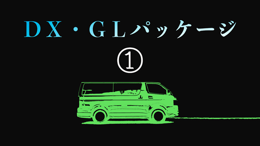 DX・GLパッケージ(1ナンバー)のハイエース中古車