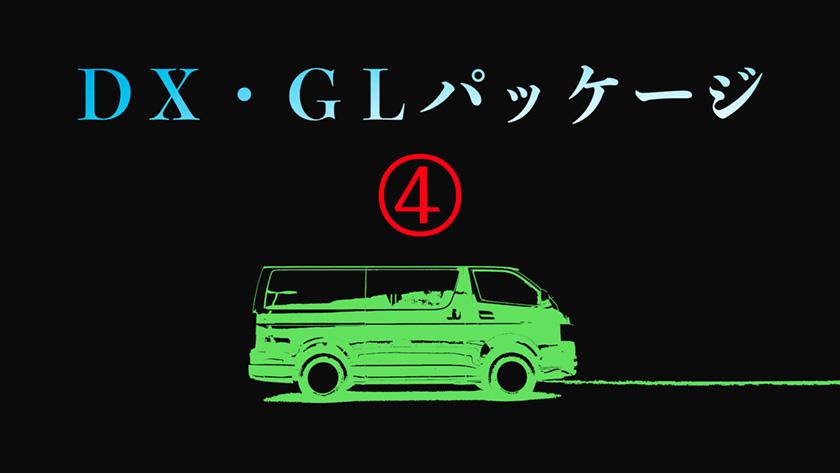 DX・GLパッケージ(4ナンバー)のハイエース中古車